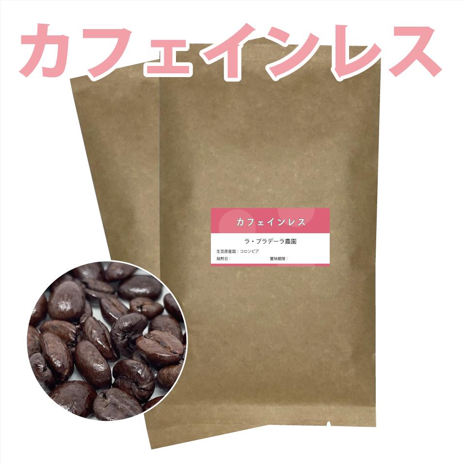 カフェインレスコーヒー豆 デカフェ 豪華な 200g 送料込 メール便 出群