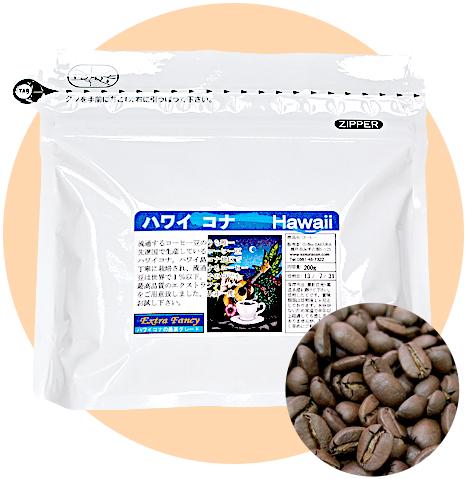 ハワイコナコーヒー豆 200g 本州内送料無料 エクストラファンシー100%