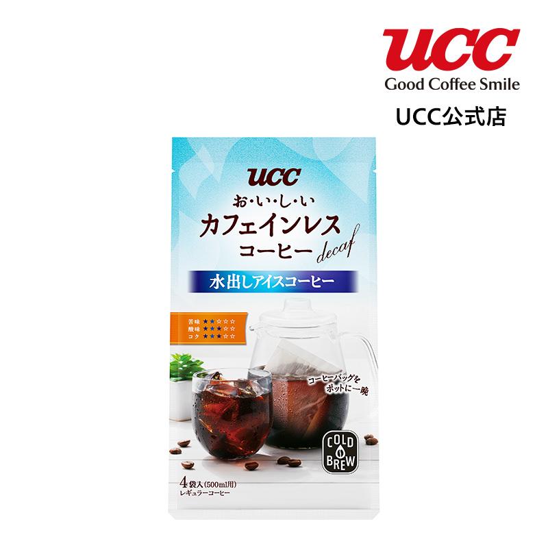 おいしいカフェインレスコーヒー UCC公式コーヒー コーヒーバッグ 35g×4杯分 正規品 送料無料でお届けします 水出しアイスコーヒー