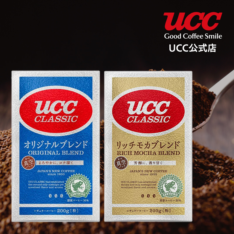 UCC クラシック2種セット真空パック200g×2袋 レギュラーコーヒー(粉)