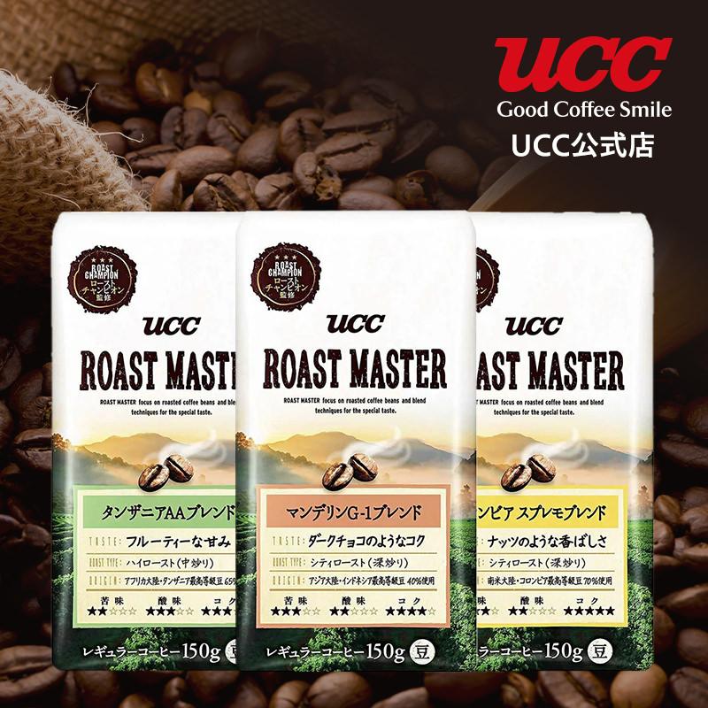 UCC ローストマスター (ROAST MASTER) 3種セット 150g×3袋 レギュラーコーヒー(豆)