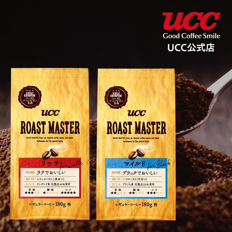 UCC ローストマスター (ROAST MASTER) 2種セット 180g×2袋 レギュラーコーヒー(粉)