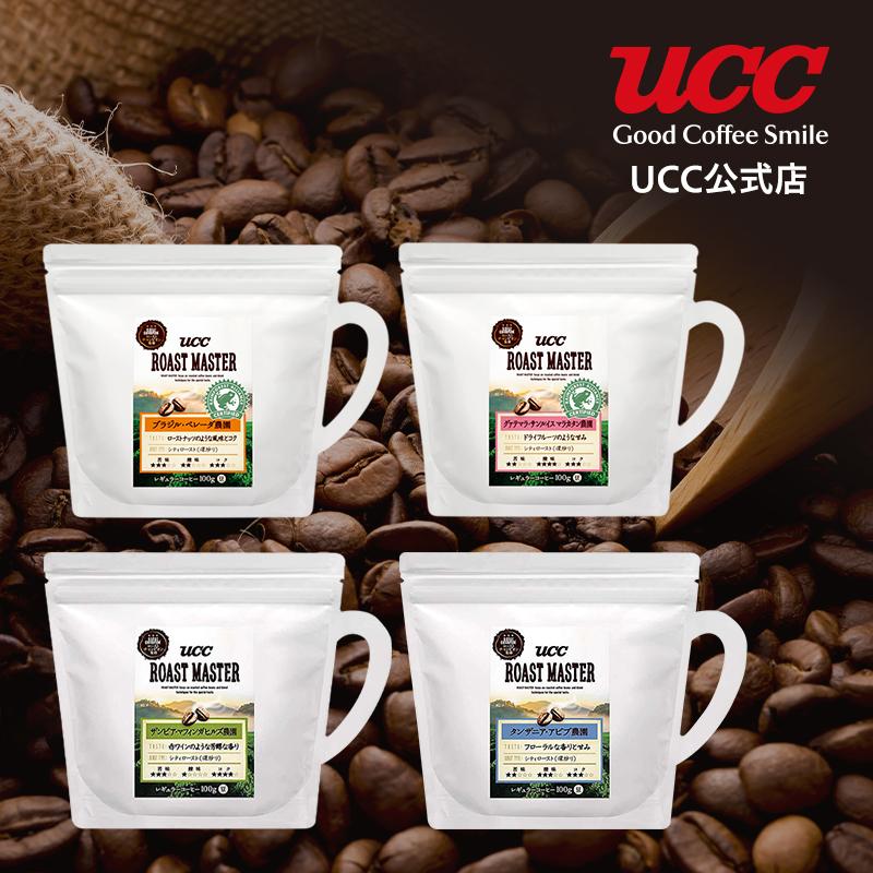 UCC ローストマスター(ROAST MASTER) 4種 飲み比べコーヒーセット<豆> 100g×4袋