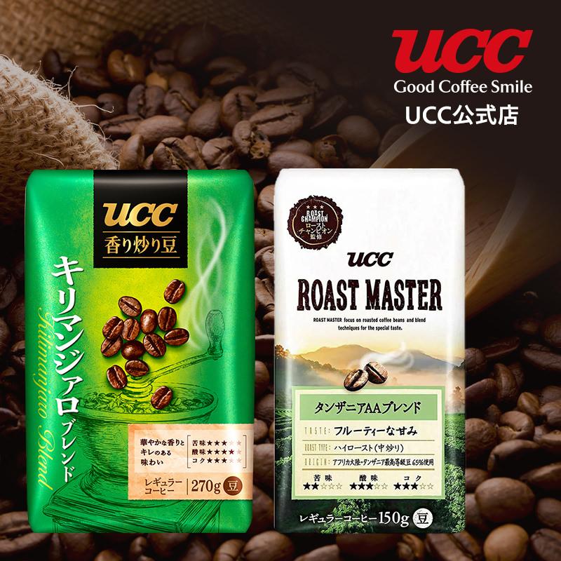 上質な香りと素材にこだわったコーヒーセット UCC公式コーヒー キリマンジァロセット レギュラーコーヒー 豆 2種セット 発売モデル 販売