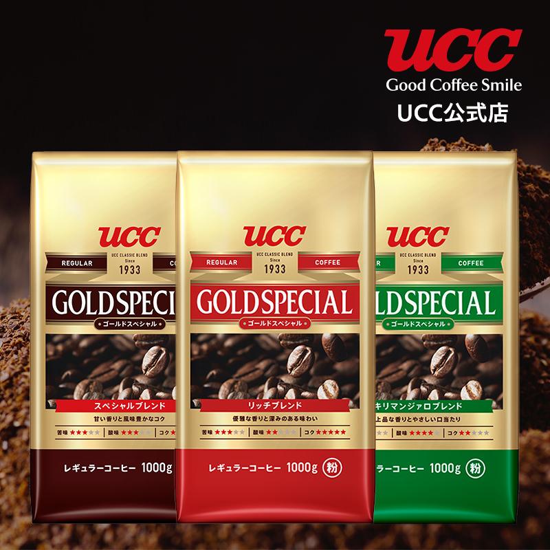UCC ゴールドスペシャル (GOLD SPECIAL) 1000g×3袋 3種セット レギュラーコーヒー(粉)