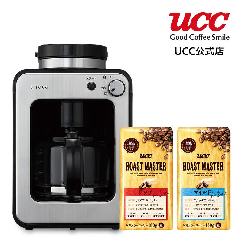 シロカ(siroca) 全自動 コーヒーメーカー SC-A211 ROAST MASTER豆セット(ブラック&マイルド)