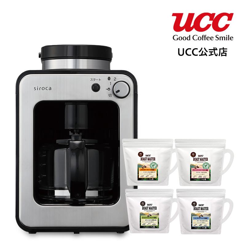 シロカ(siroca) 全自動 コーヒーメーカー SC-A211 ROAST MASTER豆セット (カップ型4種)