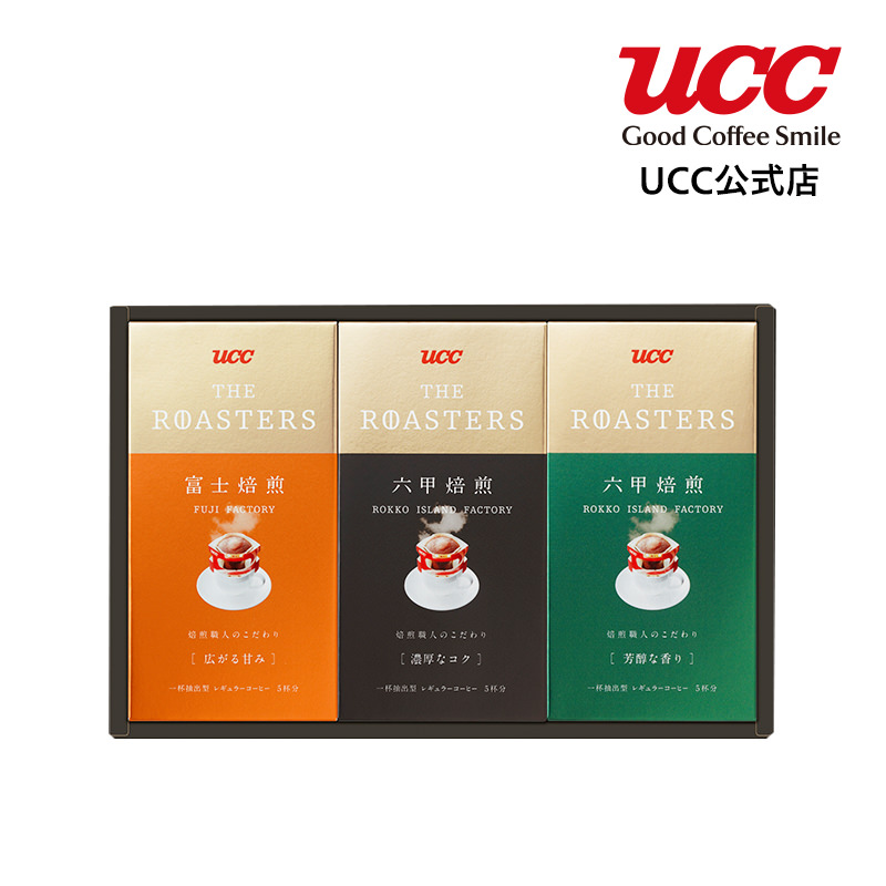 UCC ギフト THE ROASTERS(YAR-15RF)