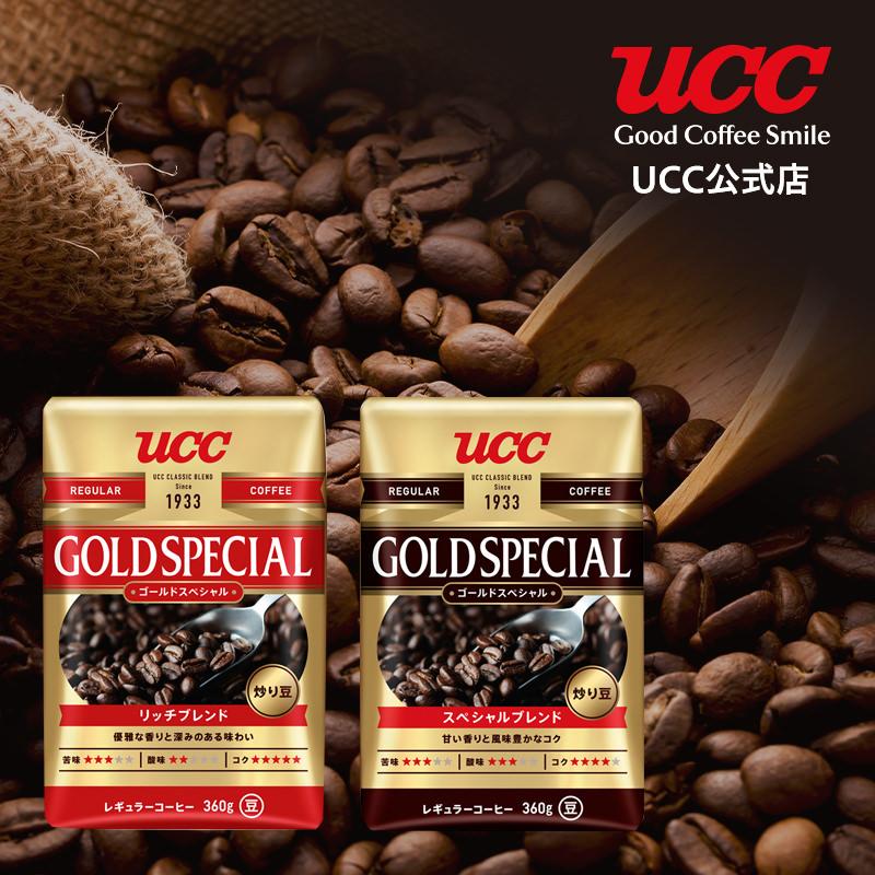UCC 炒り豆ゴールドスぺシャル 2種飲み比べセット 360g×2袋 レギュラーコーヒー(豆)