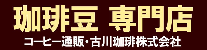 コーヒー通販・古川珈琲株式会社:コーヒー通販では世界のグルメコーヒー60種類の味と香りが楽しめます。