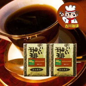 幻のコーヒー スラウェシママサ 春の新作シューズ満載 供え 200g×2個 送料無料 インドネシア