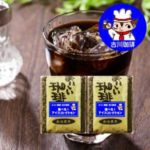 公式ショップ ふう店長が焙煎するコーヒー好き専用豆 2つ選べる 美味しいアイス コーヒーコレクション 500g×2個セット 合計1kg アイスコーヒー 送料無料 お試し コーヒー豆 豊富な品