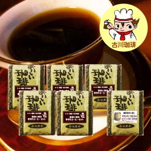 個性的なブレンドコーヒーが楽しめる コーヒー豆 お試し ふう店長が焙煎するコーヒー好き専用豆 マウンテンスピリット付きの美味しいコーヒー福袋 送料無料 10%OFF 往復送料無料 ブレンドコーヒー いつまでも記憶に残る手作りコーヒーセット