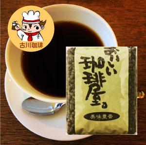 ドミニカ 200g【ストレートコーヒー】