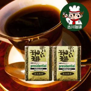 ふう店長が焙煎するコーヒー好き専用豆 ホテルの味~プレジデンシャル 実物 500g×2個セット まるでラグジュアリーホテルのロビーラウンジで飲むコーヒーのような味わいをご家庭で毎日飲む贅沢の極み 供え 送料無料