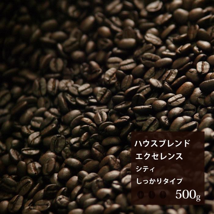 当店自慢のハウスブレンドにしっかりタイプの豆を配合 ハウスブレンド エクセンレンスシティ しっかりタイプ 500g 買収 珈琲 コーヒー スペシャルティコーヒー 直営店 豆 美味しい 焙煎 コーヒー豆 珈琲豆
