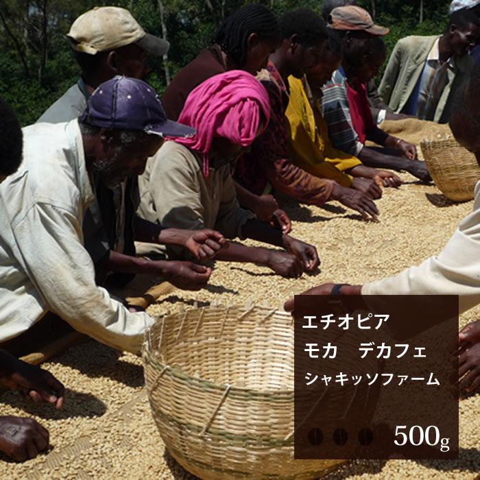 デカフェでもこんなに美味しい ? エチオピア モカ 通信販売 デカフェ シャキッソファーム 500g 珈琲 コーヒー 美味しい 自家焙煎 エスプレッソ 高級 珈琲豆 ブラック NEW 豆 コーヒー豆 焙煎 お試し