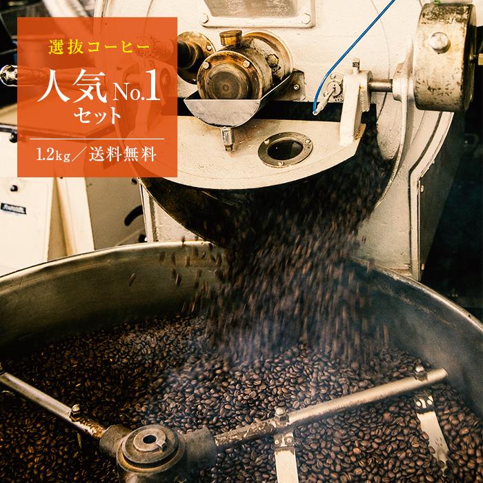 人気No.1の選抜コーヒー豆を4種詰め合わせました 格安 価格でご提供いたします 送料無料 人気No.1セット2020 スタンダード たっぷり120杯 1200g 300g×4パック 珈琲 珈琲豆 コーヒー豆 卓出 セット 高級 豆 ブラック ドリップ コーヒー