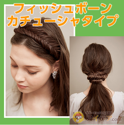 """◆ isiastylerwig [cogit, arranging book with! How easily! """"JeuneFille"""" hair salon owner and stylist Chinatsu's supervision! With shiny young here, up, hair arrangement, arranging book / scrunchie"""