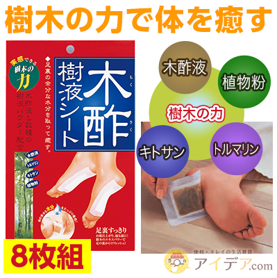 ◆ sheet mokusaku bamboo vinegar (8 discs) [cogit] extra moisture overnight, sucking me! So before going to bed on the back of the legs it can look lifeless! SAP sheet / foot / swelling / foot sole sheet /