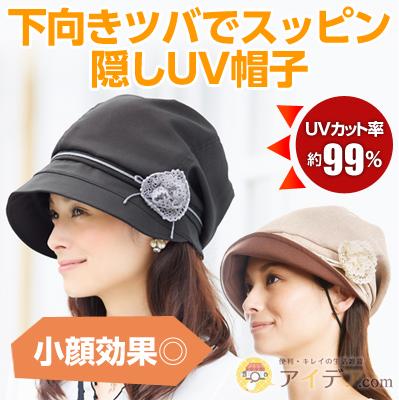 ◆ 감사 합니다. 매진 했습니다. 재 입 하 하지 않습니다 ◆ 숩 핀 위로 부드럽게 모자 (기 수) 블랙 [コジット] UV 컷 율 99%, 푹 물 드는 クロシェ 형, 모자를 벗고 헤어스타일 무너져 곤란 하다. UV 모자 クロシェ 여성용 UV 컷 usque