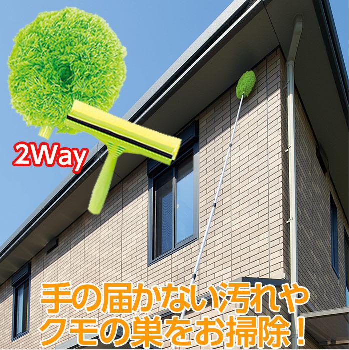 高いところのお掃除 クモの巣除去やFIX窓のお掃除にも 超極細繊維のマイクロファイバーで汚れを取る力は抜群 P3倍 1本で2Way 高所の窓や外壁も楽々お掃除 伸びる2wayロングモップ コジット 最長約3.9メートル 軽くて使いやすい 大掃除 2階の窓掃除 外壁 百貨店 ほこり取り 軽い シーリングファン そうじ 伸縮 屋根のクモの巣 ぐんと伸びる FIX窓 買取