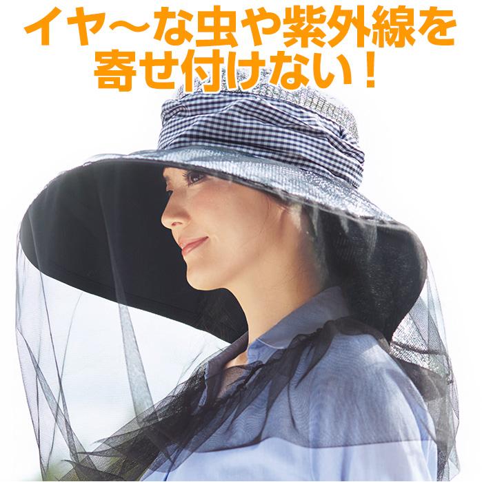 ハリのある大きなツバで胸元までしっかりカバー ネットはリボンの内側に収納OK イヤな虫や蜂 日差しをしっかりガードする虫除けハット P3倍 メッシュ付涼感帽子 虫除け帽子 人気ブランド 虫よけハット UVカット率99% アウトドアやガーデニングで大活躍 アルミ虫除けガーデニング帽子 コジット ガーデニング 農作業 熱中症対策 セールSALE%OFF 敬老ギフト 紫外線対策 山で嫌な虫から顔を守る 海 日よけ帽子 日焼け 網 UV帽子 首