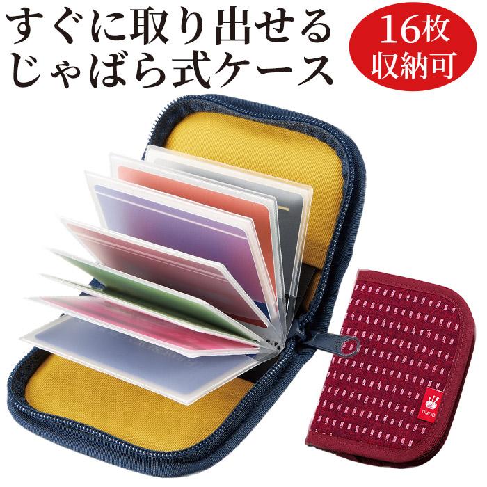 【メール便】16枚入るコンパクトなカードケース◆布工房久留米織 カードケース[コジット]じゃばらタイプでひと目でカードが分かるカード入れ 収納ケース じゃばら 蛇腹 ジャバラ 和柄 日本製