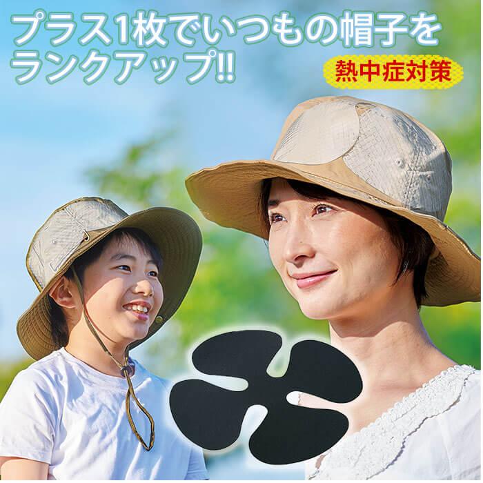 4箇所の通気口でムレ対策 内側は接触冷感 抗菌防臭生地使用 ハサミでカットしてサイズを調整 P3倍 猛暑対策 熱中症対策に メール便 帽子にINアルミカバーシート コジット アルミ蒸着フィルムで日差しをシャットアウト 2020A W新作送料無料 日本製 日本製 ハット専用 サイズ調整 防臭 暑さ対策 帽子の中 冷たい お手持ちの帽子のビンカワにセットするだけ 抗菌 ムレ対策