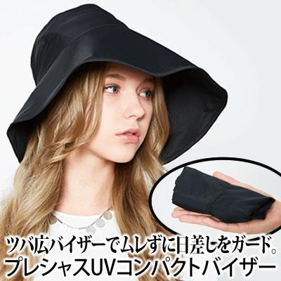 ◆ 감사 합니다. 매진 했습니다. 재 입 하 아닙니다 ◆ 소형 쿨 챙 [コジット] 썬 바이 저 여성 UV 컷 자외선 방지 멋쟁이 콤팩트 모자 썬 탠 대책