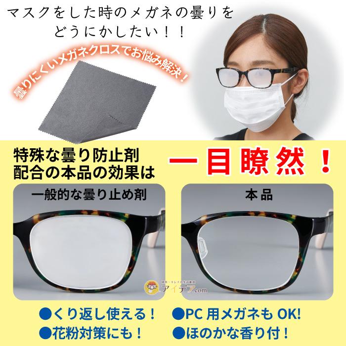 楽天市場メール便マスクをしてもメガネが曇らない曇りにくい
