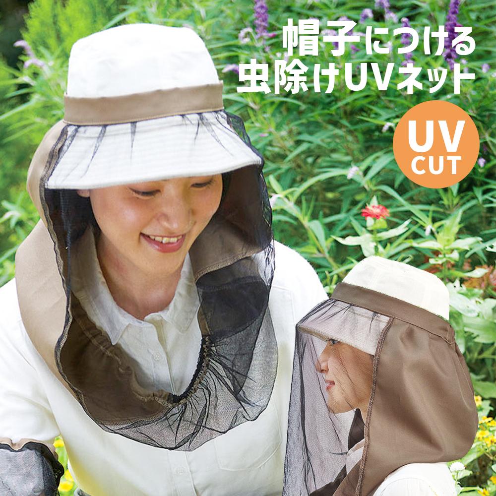 お手持ちの帽子に取り付けるだけでUV虫除けに 日差しや虫をしっかり防ぎ 風通しがよく爽やか UVカット率約98% P3倍 帽子に取り付けるだけ 虫と紫外線からお顔やデコルテをガード 予約 最新 メール便 帽子に取り付ける虫除けUVネット コジット 風が通る ゴム入り 園芸用 UVハット 蜂よけ 畑仕事 男女兼用 日よけ帽子 UV帽子 蚊よけ 虫除け帽子 ガーデニング 農作業 虫除け