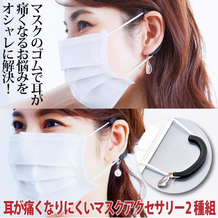 アクセサリーモチーフは取り外しOK お手持ちのピアスに付け替えできます ピアスをしていない方でも使えます P3倍 マスクの耳ひもをカバーするイヤーフックとピアスが一体化 メール便 耳が痛くなりにくいマスクアクセサリー 通常便なら送料無料 2種組 コジット マスクフック レディース 耳が痛くならない ピアスフック お洒落 1着でも送料無料 ジュエリー マスクしながらオシャレにピアスを楽しめる マスク用
