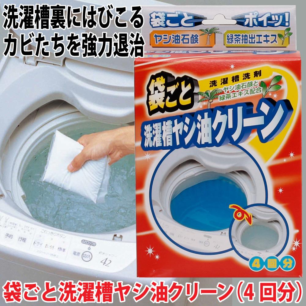 袋のままいれるだけ 洗濯槽裏にはびこるカビたちを強力退治 7kg洗いまでの洗濯機につき 超特価SALE開催 1回1袋 150g を用いてください 1~2ヵ月ごとの定期的なご使用をおすすめします P3倍 洗濯槽の掃除 洗濯槽 カビ取り アトピー性皮膚炎の原因 見えない汚れを洗浄 洗濯機 人気 おすすめ 汚れ取り 洗濯槽の汚れ取り ヤシ油石鹸 天然ヤシ油だから環境にも優しい 洗濯槽のカビを退治 4回分 日本製 コジット 緑茶エキス配合 袋ごと洗濯槽ヤシ油クリーン