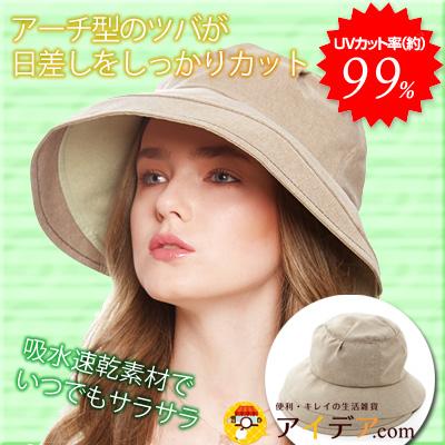 UV 下调率 99%! 安全的宽领 ◆ UV 坐标软拱帽子 (防水) [cogit] 交叉丝带,可以保持头发! 妇女的 UV 切和防紫外线 / 时尚 / 谭 / 措施/s