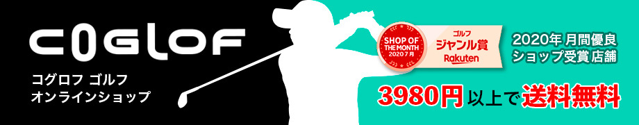 COGLOF:月間MVPショップ受賞! 機能的で美しいゴルフアイテムだけ揃ってます