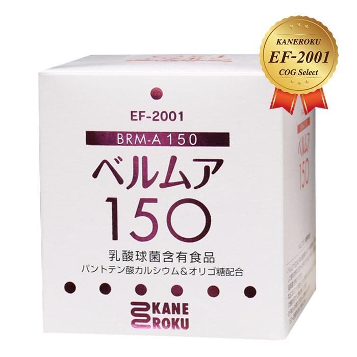 【送料無料+クーポン発行中】ベルムア50包パック+オマケ付きEF-2001株乳酸菌 腸内 腸活 美腸
