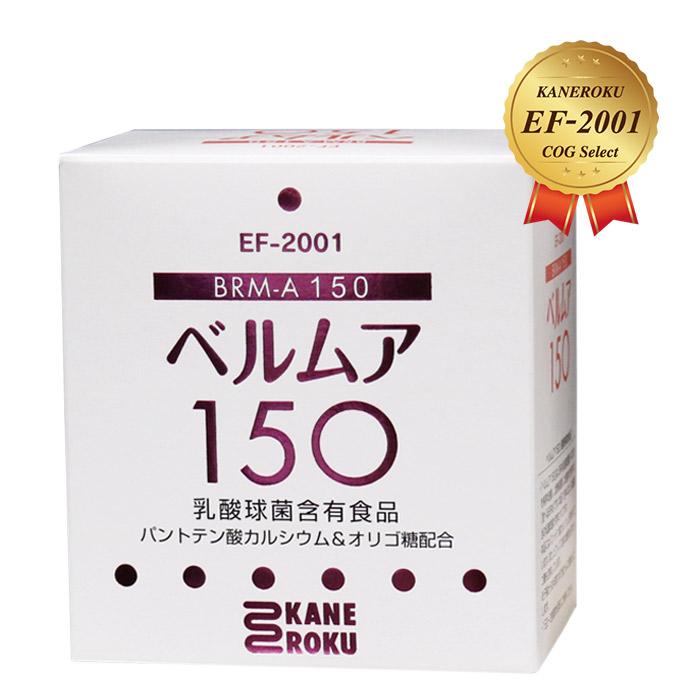 ベルムア150 30包パック+オマケ付き EF-2001株乳酸菌