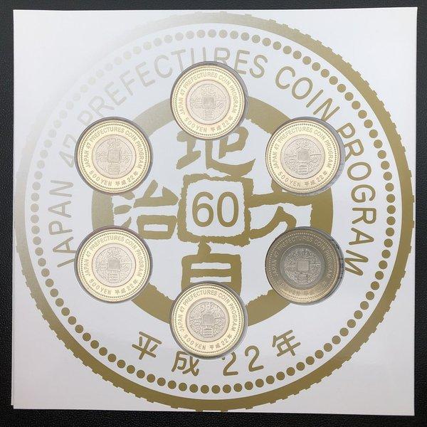 地方自治法施行60周年記念 500円バイカラー クラッド貨幣セット 平成22年 6種 高額売筋 保障