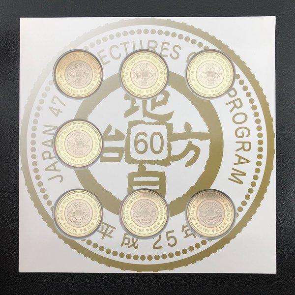 買物 地方自治法施行60周年記念 500円バイカラー クラッド貨幣セット 日本未発売 7種 平成25年