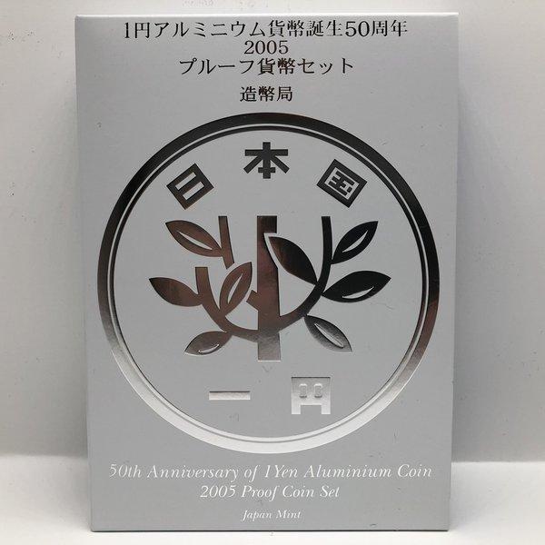記念硬貨 オンラインショップ 記念コイン 記念プルーフ貨幣セット 1円アルミニウム貨幣誕生50周年 爆売りセール開催中 プルーフ貨幣セット 2005 平成17年