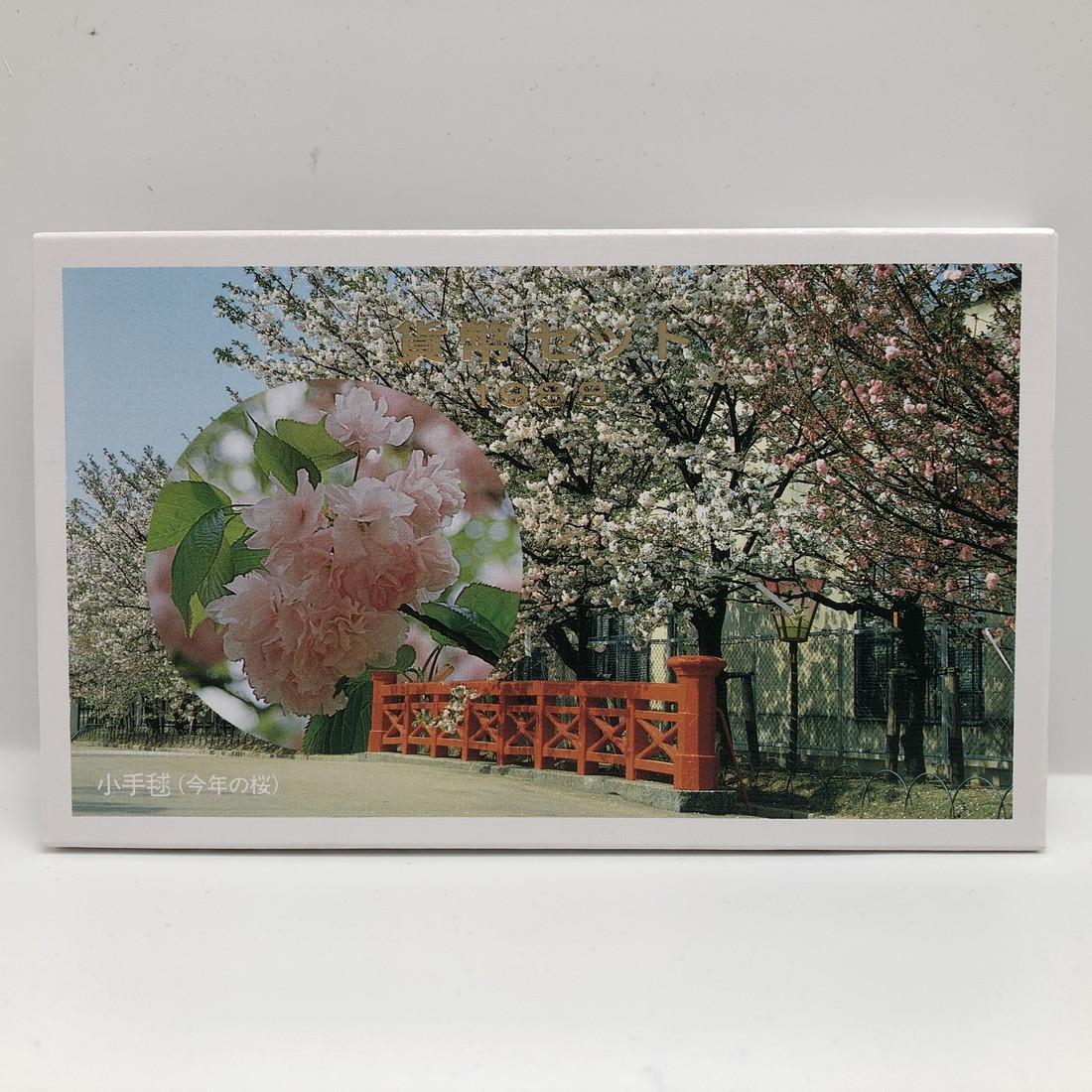 記念硬貨 記念コイン 貨幣セット ミントセット 1988年 昭和63年 ※アウトレット品 桜の通り抜け 新作アイテム毎日更新 小手毬