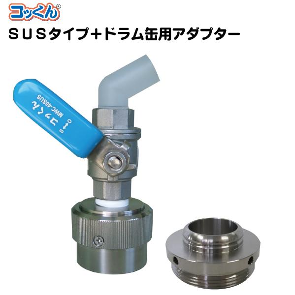 ワンタッチ給油栓「コッくん」ドラム缶用 SUSタイプ+ドラム缶用アダプターセット(溶剤用)