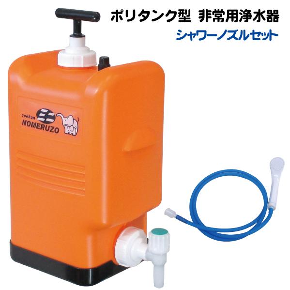 非常用 ポリタンク型浄水器「飲めるゾウミニ」シャワーセット~災害時は飲料水確保に、普段はレジャー用としてキャンプ・海水浴などでシャワーに!~