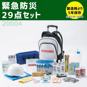 防災用品 緊急防災29点セット キャリー付防災リュック 8-2000A