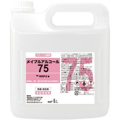 厨房 調理現場での衛生管理に 施設の除菌 消毒に使えるエチルアルコール 除菌用衛生アルコール お徳用サイズ4L 除菌 送料無料 メイプルアルコールA75 消毒 大人気! 値下げ
