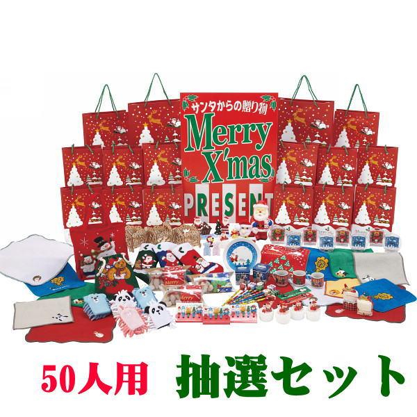 クリスマス福袋大抽選会(50人用)5-51(A)