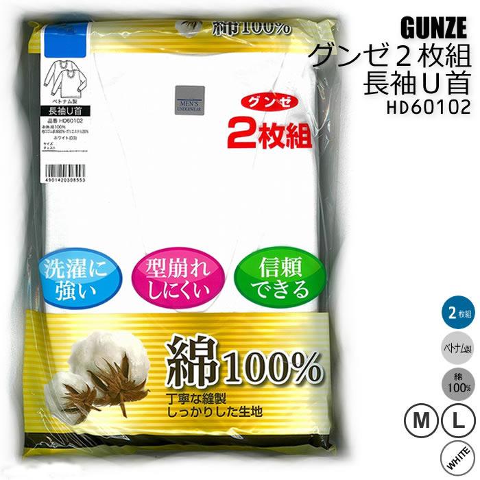 綿100% 2枚組 GUNZE GUNZE グンゼ HD60102 2枚組 海外輸入 長袖U首 ついに再販開始