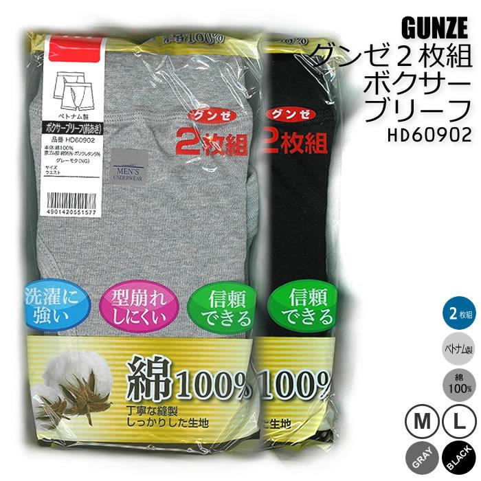 綿100% 2枚組 GUNZE 出色 GUNZE OUTLET SALE ボクサーブリーフ 2枚組 HD60902 グンゼ