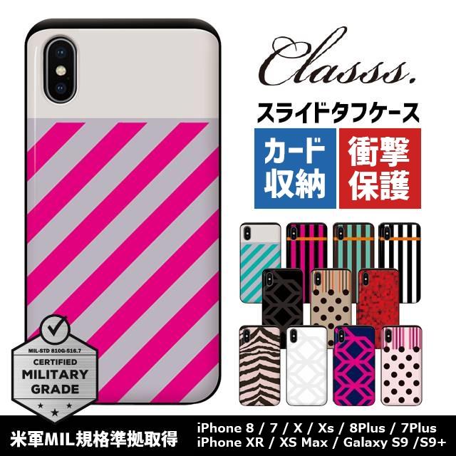 60d3c4eb17 スマホケースclasssスライドタフケース【iPhoneケースiPhone7iPhoneXiPhone8iphone8plusiphone7plus アイフォン7アイフォン8アイフォンxアイフォン